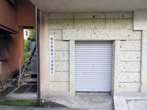 栃木県建築防水工事業協同組合